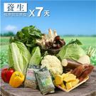 楓康養生蔬菜一週套餐~免運費...