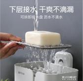 肥皂架-壁掛式肥皂盒雙層強力吸盤無痕粘貼家用創意簡約衛生間 東川崎町
