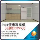 210公分系統廚具超值方案-水晶門板系列(一字2機210CM水晶)KAVMC210
