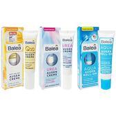 德國 Balea Q10膠原蛋白/Urea尿素補水/Aqua藍藻精華 保濕眼霜(15ml) 多款可選【小三美日】
