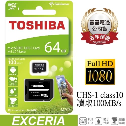 【95折+運費+贈SD收納盒】TOSHIBA 64GB Micro SDXC R100MB/s U1 記憶卡(附SD轉卡)X1【支援手機/平板/switch】