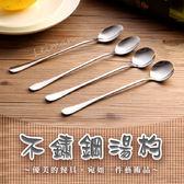 『蕾漫家』【B048】現貨-日韓 兒童 不銹鋼 長柄湯匙 湯勺 環保 辦公室咖啡勺 攪拌勺