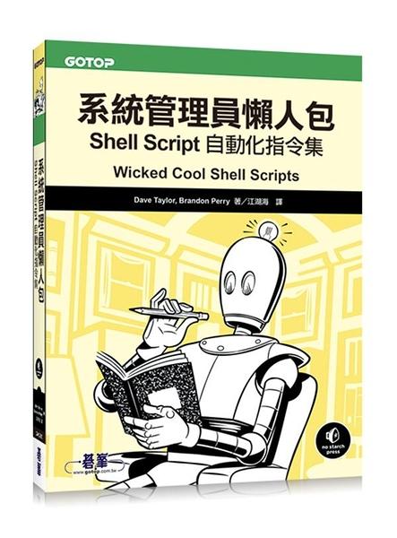(二手書)系統管理員懶人包:Shell Script自動化指令集