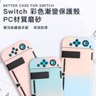 Switch 彩色漸變保護殼 PC材質磨砂 Switch保護殼 防摔殼 防刮 漸層色彩