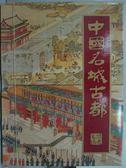 【書寶二手書T2/歷史_YBV】中國名城古都