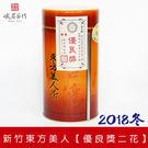 新竹縣冬季東方美人茶比賽優良獎二朵花 峨...