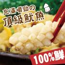 爽脆刻花魷魚500g±10%/包 小卷 便利 脆彈 口感極佳 退冰直接熱炒 魷魚 厚實 快速出貨