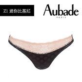 Aubade-MINI比基尼S-M蕾絲丁褲(粉肤)Z1