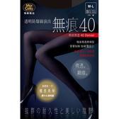 瑪榭無痕40微透褲襪 MA-11611黑