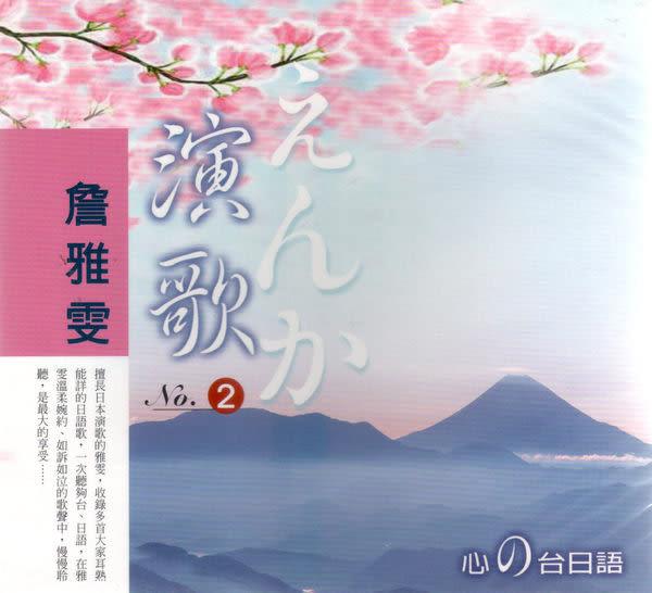詹雅雯 台日語演歌 第2集 CD  (購潮8)