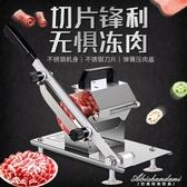 羊肉捲切片機家用自動羊肉片凍熟牛肉捲切肉機小型切肉刨肉機神器 黛尼時尚精品