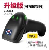 愛寶6601無線掃描槍二維碼掃碼槍快遞掃描器條碼有線槍 color shop