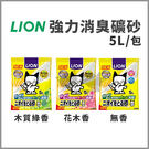 [寵樂子]《日本LION》多酚除臭礦砂貓...
