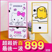 《新品》Hello Kitty 凱蒂貓 蛋黃哥 正版 單抽屜 拉門 收納櫃 化妝櫃 置物櫃 B01163