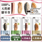 *King Wang*自然小貓Natural Kitty《100%天然鮮零食》20g~30g/包 貓零食 四種口味任選