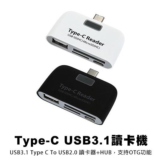 [哈GAME族]滿399免運費 可刷卡 Type-C 接頭讀卡機 USB2.0 + MicroSD +SD 多功能讀卡機 T-639 白色