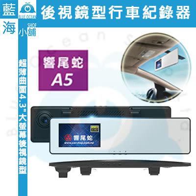 """響尾蛇A5 超薄曲面4.3""""大螢幕後視鏡型行車紀錄器★贈32G SD卡★"""