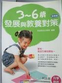 【書寶二手書T6/親子_GOP】3-6歲發展與教養對策_信誼基金編輯部