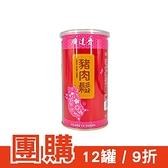 團購12罐/箱 打9折 - 廣達香 豬肉鬆(230g)