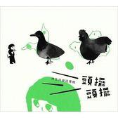 林生祥 頭擺頭擺 童謠專輯 2CD 免運 (購潮8)
