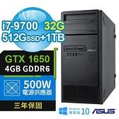 【南紡購物中心】ASUS 華碩 C246 商用工作站 i7-9700/32G/512G PCIe+1TB/GTX1650 4G/Win10專業版