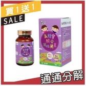 買一送一優惠組~乳糖寶綜合消化酵素 Panda baby 鑫耀生技
