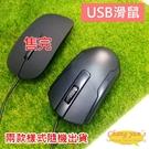 高雄/台南/屏東監視器 USB 有線滑鼠...