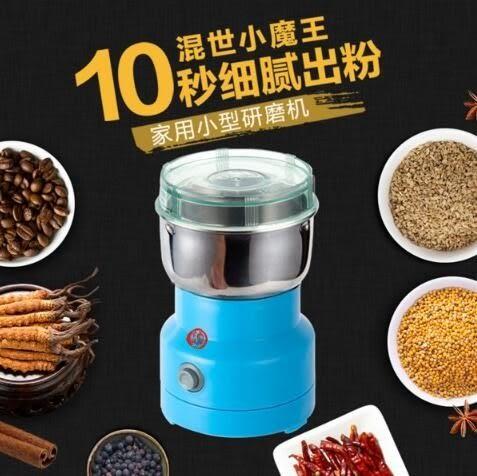 現貨研磨機110v磨粉機粉碎機五谷雜糧電動磨粉機家用研磨機中藥材咖啡打粉機【巴黎世家】