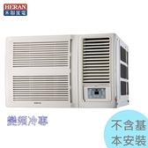 本月特價【禾聯冷氣】2.4KW 3-5坪 右吹變頻單冷窗機《HW-GL23B》壓縮機10年保固