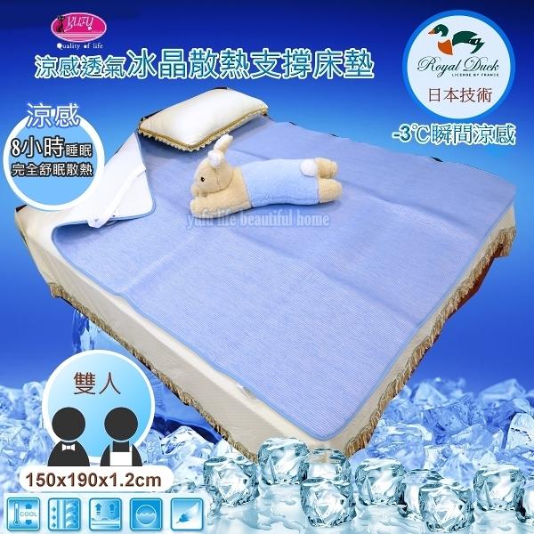 Royal Duck ▎-3℃涼感冰晶墊/3D透氣床墊 ▎日本技術∥8小時恆溫COOL冰涼感【150*190*1.2cm】雙人