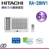 (含運安裝另計)【信源】5坪【HITACHI 日立 側吹變頻窗型冷氣】RA-28HV1