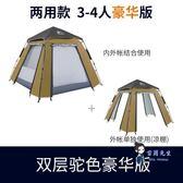 戶外帳篷 帳篷戶外3-4人全自動單人2雙人野外沙灘露營家用野營加厚防雨暴雨T 2色