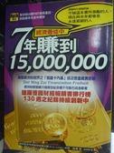 【書寶二手書T5/投資_JNY】經濟蕭條中7年賺到15000000_柏竇.薛佛,
