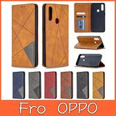 OPPO A72 A31 A9 2020 A5 2020 菱形暗磁皮套 手機皮套 掀蓋殼 插卡 支架 保護套