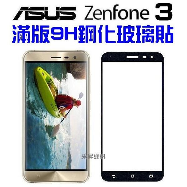 華碩 ASUS Zenfone3 ZE552KL ZE520KL ZC553KL 滿版 全膠 鋼化玻璃貼 頂級 台灣製 9H 全吸附【采昇通訊】