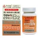 [全新公司現貨] 超低價!人生製藥 渡邊 維他命B2 膜衣錠/60錠