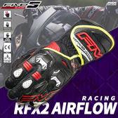 [中壢安信]法國 FIVE Advanced 手套 RACING RFX2 AIRFLOW 黑黃 牛皮 防摔手套 CE