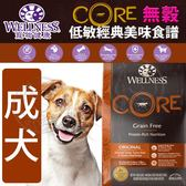 【zoo寵物商城】Wellness寵物健康》CORE無穀成犬低敏經典美味食譜-24lb/10.88kg
