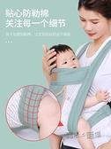 寶寶背帶嬰兒外出簡易前后兩用前抱式輕便新生兒背娃神器解放雙手 夏季狂歡