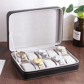手錶收納 拉錬便攜手錶盒收納盒皮質高檔首飾收集整理展示簡約表箱手錶 時尚芭莎