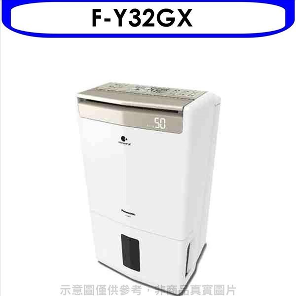 Panasonic國際牌【F-Y32GX】16公升/日除濕機 優質家電