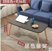 茶幾簡約現代創意小戶型實木北歐ins小桌子客廳茶桌家用歐式飄窗 aj9967『黑色妹妹』