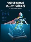 家用按摩椅全身豪華新款電動太空艙全自動多功能小型8d沙發器 MKS宜品