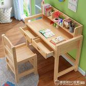 兒童寫字桌椅套裝實木小學生家用女孩學習桌小孩書桌書櫃組合男孩    (圖拉斯)