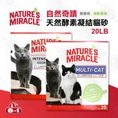 [送贈品] 美國 8in1 自然奇蹟《天然酵素 凝結貓砂》無香味/清新香味 20LB 除臭 快速凝結 低粉塵