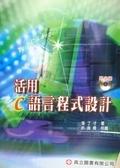 二手書博民逛書店 《活用C語言程式設計》 R2Y ISBN:9575848918│張丁才