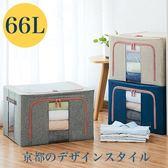 收納箱 頂級加厚麻布京都設計風收納(66L) 日式 開學 【BOA605】123ok