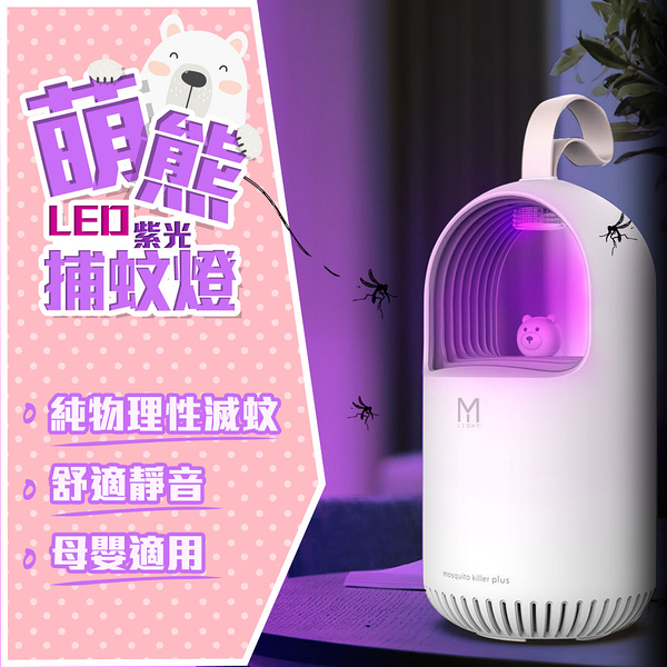 萌熊 LED紫光捕蚊燈捕蚊燈 滅蚊燈 誘蚊燈 捕蚊器 光觸媒 靜音 紫光 光波誘補 LED