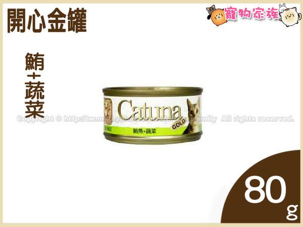 寵物家族*-Catuna開心金罐-鮪魚+蔬菜