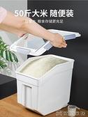 裝米桶 米桶麵粉儲存罐50斤防潮防蟲密封家用儲米箱30裝